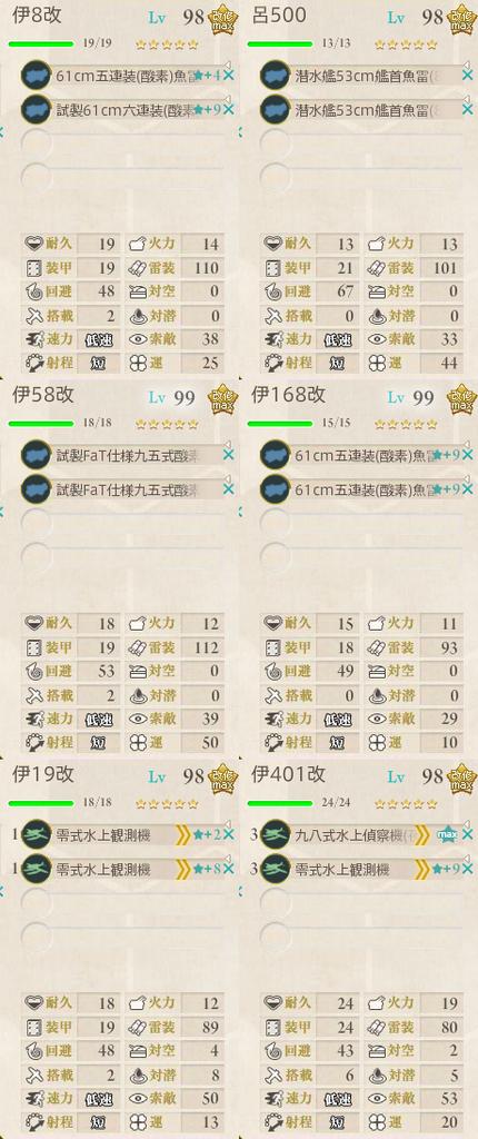 16秋E2編成.png