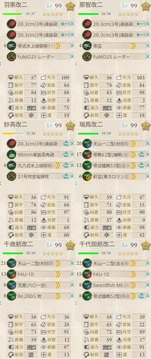 2018_05_2-5第五戦隊.jpg