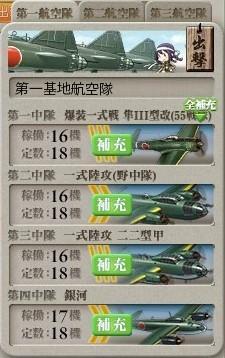 E4_掘り基地航空隊.jpg
