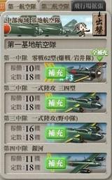 基地航空隊_20170723-194047.jpg