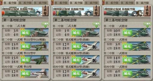 E7_Qギミック解除基地航空隊編成1.jpg