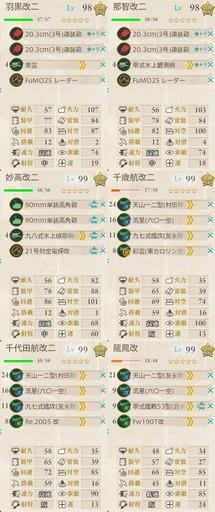 0401第五戦隊下ルート.jpg