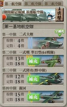 2018_E2掘り_基地航空隊.jpg