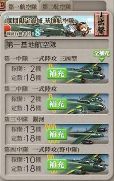 E-1基地航空隊_20190522-220633786.jpg