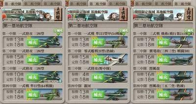 E4_ボス削り基地航空隊.jpg