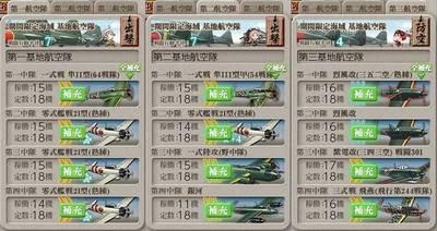E4_基地航空隊_KSギミック.jpg