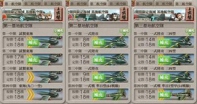 E5_Vマスギミック基地航空隊.jpg
