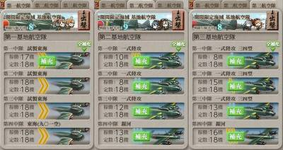 E5_Xマスギミック基地航空隊.jpg