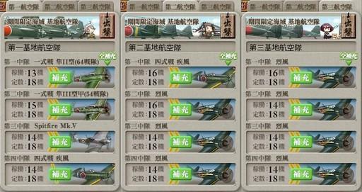 E7_GIギミック解除基地航空隊.jpg