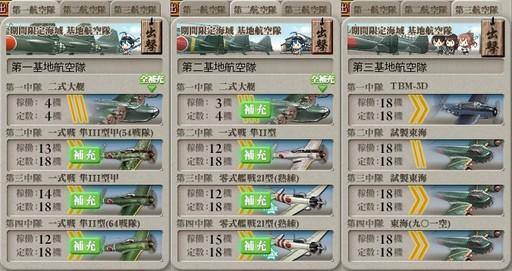 E7_Q2回目ギミック解除基地航空隊編成2.jpg